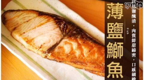 鰤魚/魚/鯧魚/薄鹽/海鮮/鮮魚/調理/醃製/青甘魚