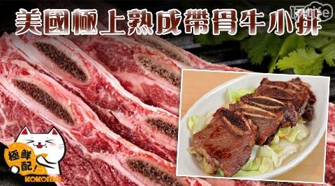 極鮮配-美國極上熟成帶骨牛小排