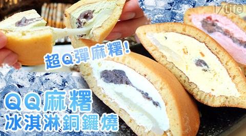 QQ麻糬冰淇淋銅鑼燒