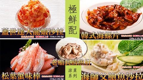 極鮮配/盛夏/即食/開胃/涼菜/沙拉/夏天