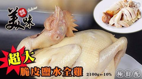 普渡/脆皮鹹水雞/全雞/鹹水全雞/三牲/拜拜/雞