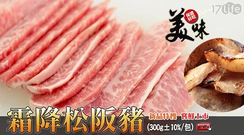 極鮮配/霜降/松阪豬