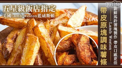 平均每包最低只要49元起(含運)即可享有【美國藍威斯頓Lamb Weston】帶皮原塊調味薯條10包/20包/30包/40包(300g±10%/包),可選:楔型/長條型。