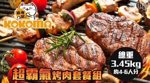 極鮮配-超霸氣烤肉套餐組