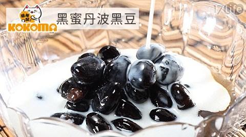 極鮮配-黑蜜丹波黑豆