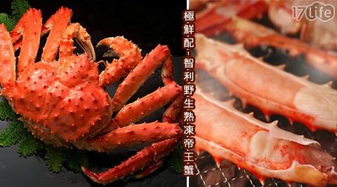 平均每隻最低只要399元起(含運)即可購得【極鮮配】智利野生熟凍帝王蟹1隻/2隻/5隻/8隻/15隻/30隻(550g±10%/隻)。
