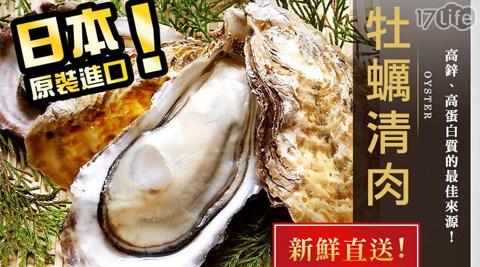 平均最低只要27元起(含運)即可享有【極鮮配】日本原裝急凍XL級廣島牡蠣生蠔22顆/33顆/55顆/77顆/110顆(約11顆/包)。