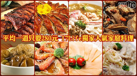 極鮮配/家常菜/家庭/料理/懶人料理/拿手菜/下廚/主婦/即時/輕熟食/異國/調理包/上班族/東坡肉/豬肉/魚肉/雞肉/牛肉/英式/法式/鍋物