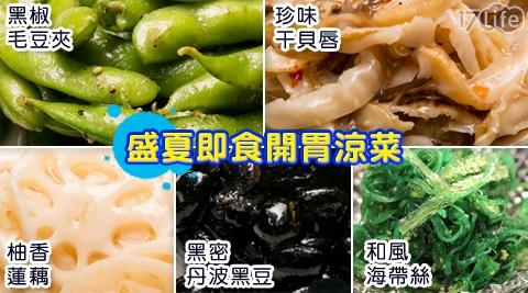 極鮮配/盛夏/即食/開胃/涼菜/夏天