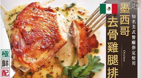 平均最低只要75元起(含運)即可享有【極鮮配】知名美式餐廳指定使用墨西哥風味去骨雞腿排:7包/12包/20包/25包/40包。