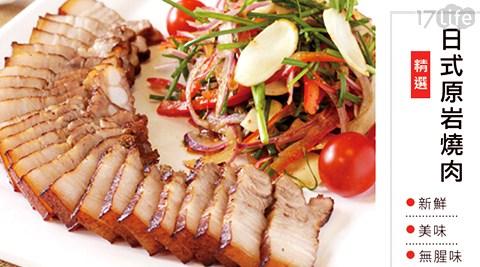 平均最低只要109元起(含運)即可享有【極鮮配】日式原岩醃製客家風味豬五花燒肉5包組/8包組/12包組/15包組/20包組。