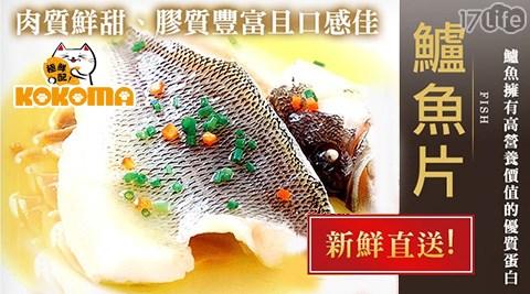 極鮮配-鮮嫩鱸魚排