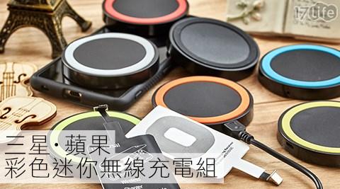 福 華 家具三星/蘋果彩色迷你無線充電組