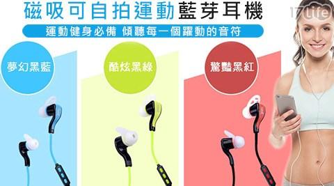 17life 客服 專線磁吸可自拍運動藍芽耳機