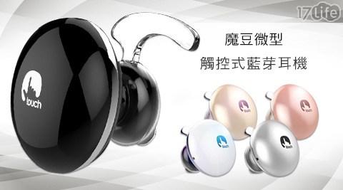 魔豆/微型/智能/觸控式/藍芽耳機