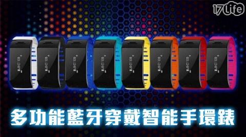 平均每個最低只要1444元起(含運)即可購得【Super Bracelet】多功能藍牙穿戴智能手環錶1個/2個,顏色:紅/橙/黃/湖水綠/藍/桃/黑/白。