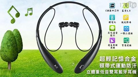 超輕記憶合金頸帶式運動防汗立體重低音雙耳藍牙耳機
