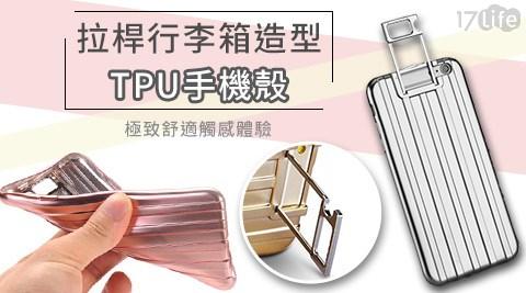 平均每個最低只要158元起(含運)即可購得拉桿行李箱造型TPU手機殼1個/2個/4個,型號:4.7吋(iPhone6&iPhone6s)/5.5吋(iPhone6 Plus&iPhone6s Plus),顏色:太空銀/香檳紫/土豪金/玫瑰金/透太空銀/透香檳紫/透土豪金/透玫瑰金。
