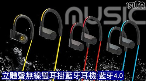 平均最低只要499元起(含運)即可享有【運動藍芽耳機】藍牙4.0立體聲無線雙耳掛藍牙耳機(加贈耳機收納袋)平均最低只要499元起(含運)即可享有【運動藍芽耳機】藍牙4.0立體聲無線雙耳掛藍牙耳機(加贈耳機收納袋):1入/2入/3入/4入,顏色:藍色/紅色/黃色。