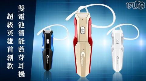 平均每入最低只要899元起(含運)即可購得超級英雄首創款雙電池智能藍芽耳機1入/2入/4入,顏色:銀白/藍黑/紅金。