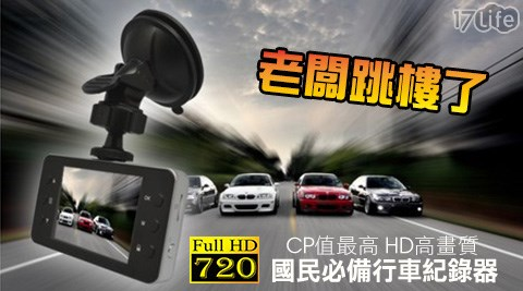 只要499元(含運)即可購得原價2980元HD高畫質國民必備行車紀錄器1台。