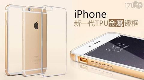 iPhone彈性雙層金屬邊框+透明背板