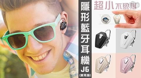 超小不脫落/J6隱形藍牙耳機/附耳掛