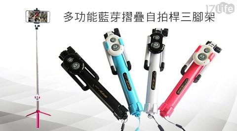 平均每入最低只要199元起(含運)即可購得韓國熱銷多功能藍芽摺疊自拍桿三腳架1入/2入/4入/6入,顏色:黑色/白色/粉色/藍色。