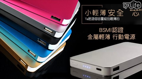 平均每台最低只要558元起(含運)即可購得BSMI認證-金屬輕薄AH-20000m行動電源任選1台/2台/4台,顏色:玫瑰金/桃紅/藍色/黑色/金色/銀色,購買即享6個月保固服務!