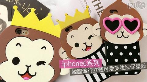 iphone6/韩国/流行/立体/可爱/笑脸猴/保护壳