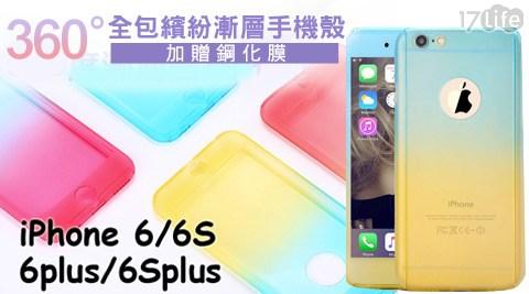 平均每入最低只要194元起(含運)即可購得iPhone 360度全包繽紛漸層手機殼(贈鋼化膜)任選1入/2入/4入/6入,顏色:藍黃/藍紅/黃橘/綠藍/粉紫,型號:iPhone6&iPhone6s/iPhone6 Plus&iPhone6s Plus。
