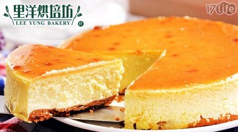 乳酪蛋糕/里洋/烘培坊
