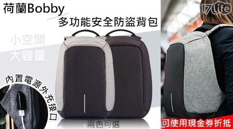 Bobby/背包/肩背包/後背包/防盜