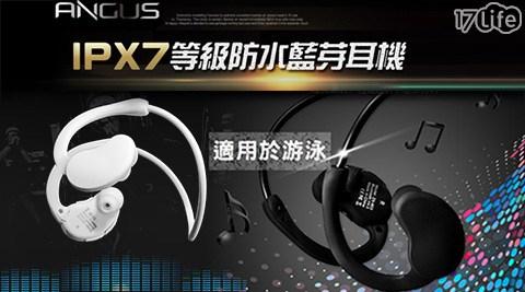 ANGUS-超強續航力IPX7防水藍芽耳機