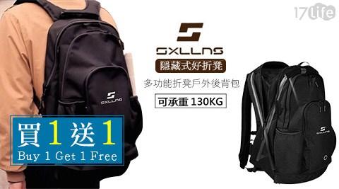 SXLLNS/賽倫斯/多功能/折凳/背包/包/買一送一/登山包