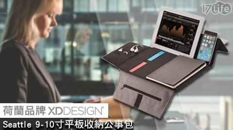XD-Design-荷蘭Seattle 9~10吋平板收納公事包