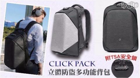 美國 Click Pack 立體防水防盜充電多功能背包