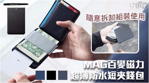 皮夾/錢包/短夾/中夾/長夾/mag/新加坡