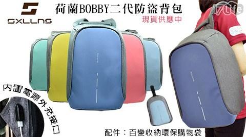 荷蘭BOBBY/二代/防盜背包/防盜包/背包