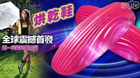 平均最低只要228元起(含運)即可享有新一代紫外線烘鞋器:1組/2組/4組/8組(2入/組),顏色:粉色/藍色。