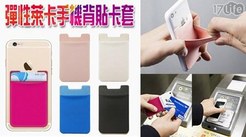 超彈性/創意手機/背貼卡套