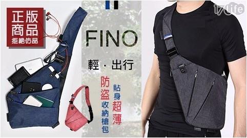 FINO/多功能/數碼/收納/斜跨包/背包/包/防盜包