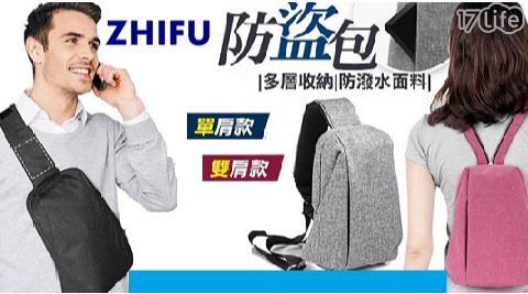 平均最低只要 699 元起 (含運) 即可享有(A)ZHIFU極簡防盜隨身單肩雙肩包 1入/組(B)ZHIFU極簡防盜隨身單肩雙肩包 2入/組(C)ZHIFU極簡防盜隨身單肩雙肩包 4入/組(D)ZHIFU極簡防盜隨身單肩雙肩包 6入/組(E)ZHIFU極簡防盜隨身單肩雙肩包 8入/組