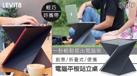 電腦桌/電腦架/LEVIT8/增高架/摺疊架/摺疊桌