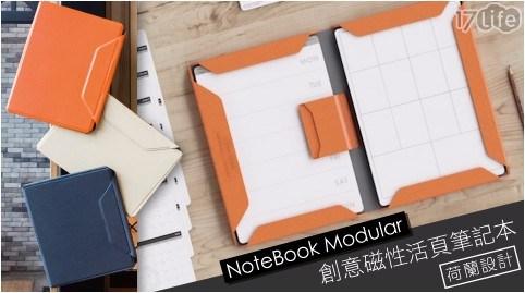 荷蘭 NoteBook Modular 創意磁性活頁筆記本