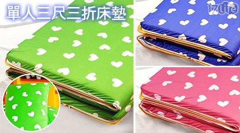 只要580元起(含運)即可購得原價最高2080元日式心心相印單人3尺三折床墊系列:(A)床墊1入/(B)床墊+枕頭(含芯)二件組1組,顏色:可可/咖啡/粉色/紫色/黑色/綠色/藍色。