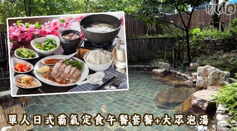 城市商旅《礁溪楓葉館》-單人日式霸氣定食午餐套餐加贈大眾泡湯特賣會