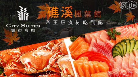 城市商旅《礁溪楓葉館》-帝王級食材吃到飽專案