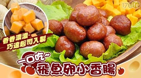 賀鮮生/一口/吃/小香腸/飛魚卵/乳酪/飛魚/香腸/調理/年菜/2017/雞年