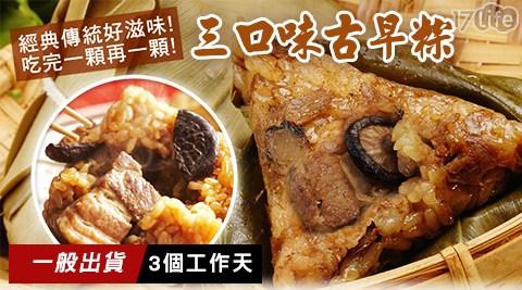賀鮮生-傳統經典三口味古早粽(口味:傳統香菇肉粽/三寶蛋黃肉粽/客家菜脯肉粽)(訂單+3天出貨)